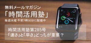 【時間活用塾第285号】「速さ」と「早さ」どっちが重要?